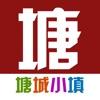 塘城小镇 Reviews