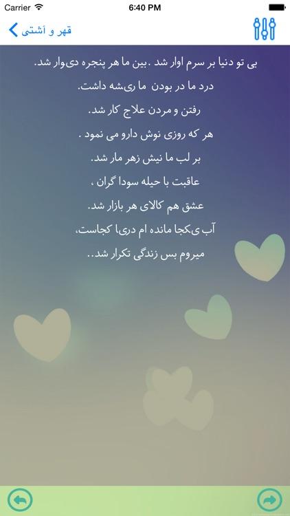 یک میلیون پیامک عاشقانه فارسی screenshot-3