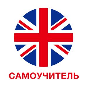 Английский язык - самоучитель и разговорник аудио app