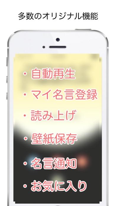 ポジティブスイッチ - 読むだけでポジティブになれる名言アプリのおすすめ画像3