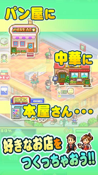 夢おこし商店街 screenshot 2