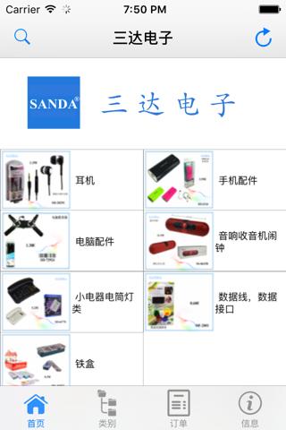 三达电子 SANDA - náhled