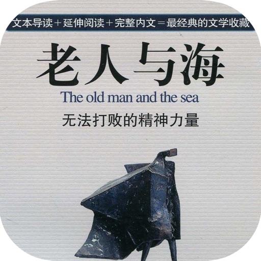 老人与海—硬汉的故事,海明威作品