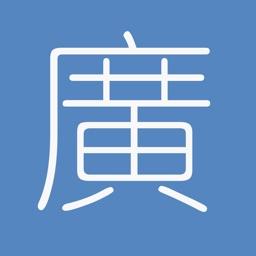 廣東話鍵盤