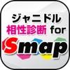 【無料】ジャニドル相性診断 for SMAP 〜アイドル恋愛診断 vol.1 - iPhoneアプリ