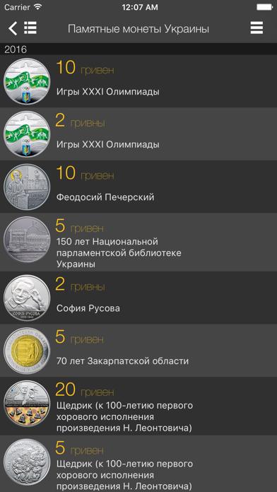 Монеты мира - начни сейчасСкриншоты 2