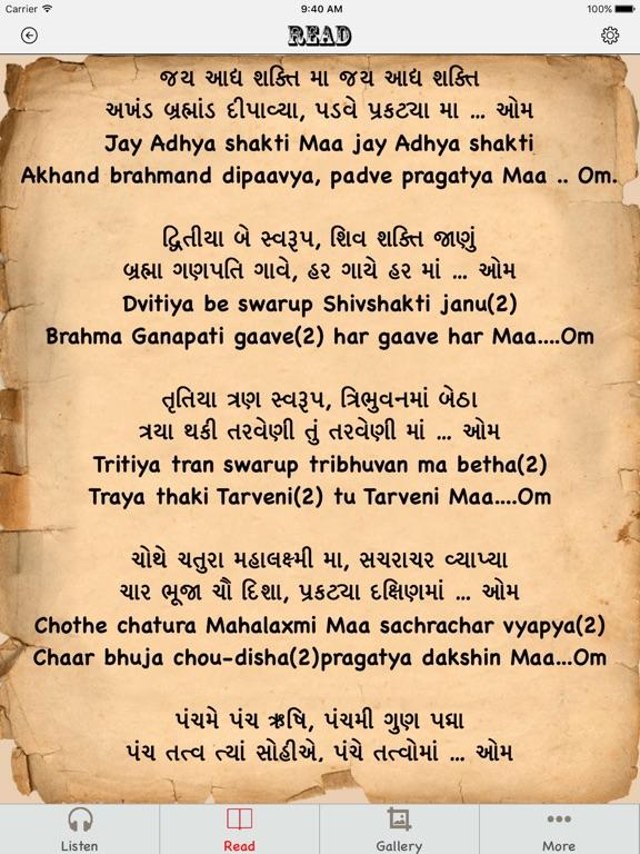Aadhya shakti aarti mp3 download.