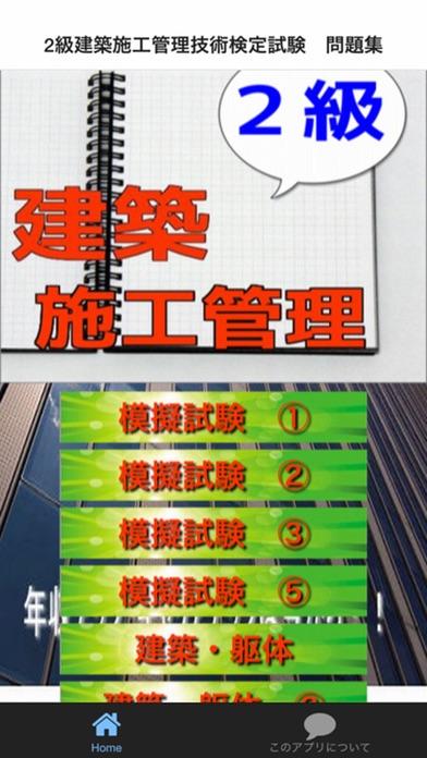 2級建築施工管理技術検定試験 問題集のおすすめ画像1
