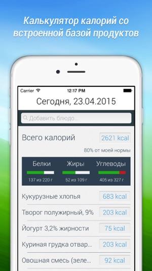 Калькулятор калорий Fat Alien Pro: для похудения или набора массы Screenshot