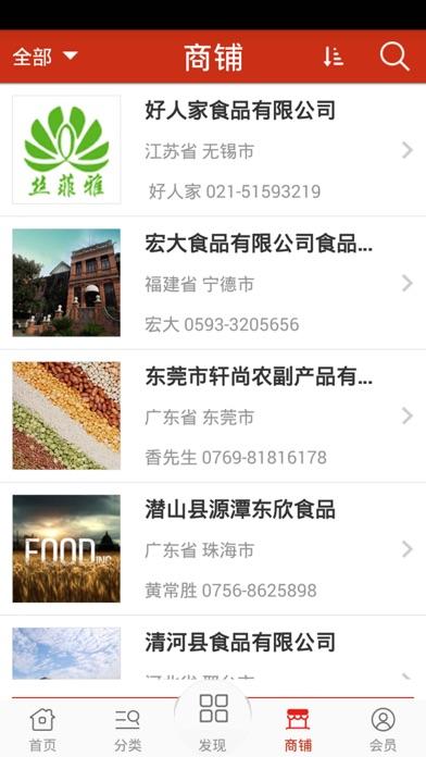 食品交易商城 screenshot three
