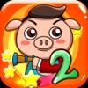 猪大侠保卫战2 - 萌萌哒的小猪猪