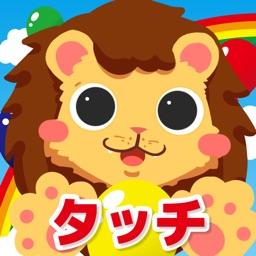 にっこりタッチ-赤ちゃんニコニコ!さわって遊べる知育アプリ