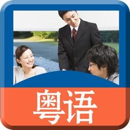 广东话速成专业版-纯正粤语口语发音学习