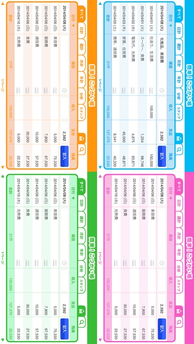 簡単!こづかい帳 - 無料で人気の簡単な家計簿・小遣い帳 ScreenShot4