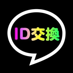 出会い系なら無料ID交換出会い系!
