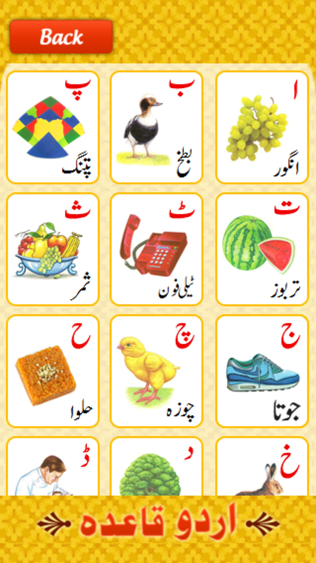 Urdu Qaida Free - Learn Alphabets Alif Bay Pay Kids Screenshot