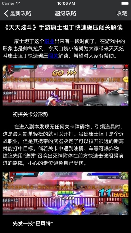 超级攻略 for 天天炫斗 screenshot-0