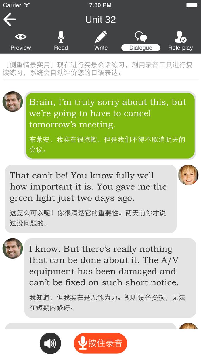 外贸英语. Screenshot