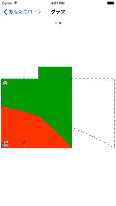 住宅ローン返済の軌跡のスクリーンショット5