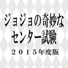 Activities of JOJOセンター