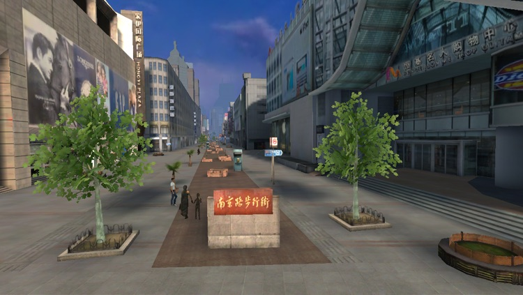 3D南京路 screenshot-3