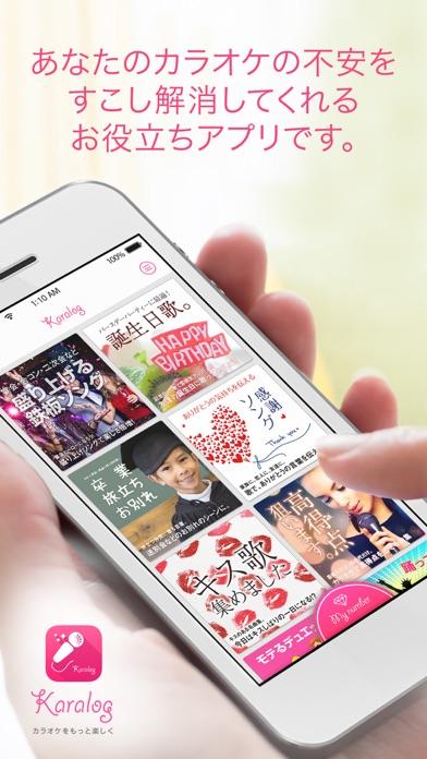 無料カラオケ選曲おたすけアプリ「Karalog〜カラログ〜」のおすすめ画像5