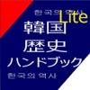 韓国歴史ハンドブックLite - iPhoneアプリ