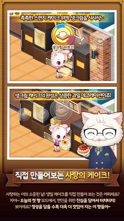 해피해피브레드 for Kakao screenshot-3