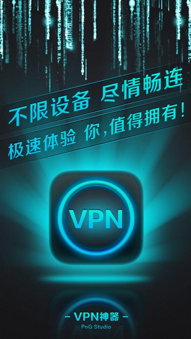 VPN神器のおすすめ画像4