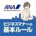 ビジネスマナーの基本ルール〜ANAビジネスソリューション監修