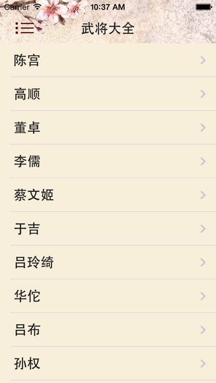 攻略For三国杀传奇 screenshot-3