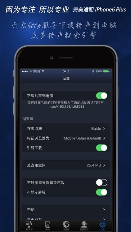 手机铃声 screenshot-4