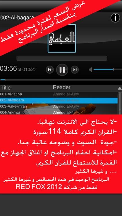 احمد العجمي القران الكريم تجويد Al Quran Al Kareem Ahmed ibn Ali al Ajmy