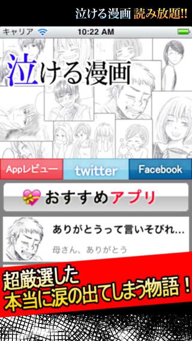 泣ける漫画【無料】 –にちゃんねるの泣ける話をマンガ化しました!- ScreenShot1