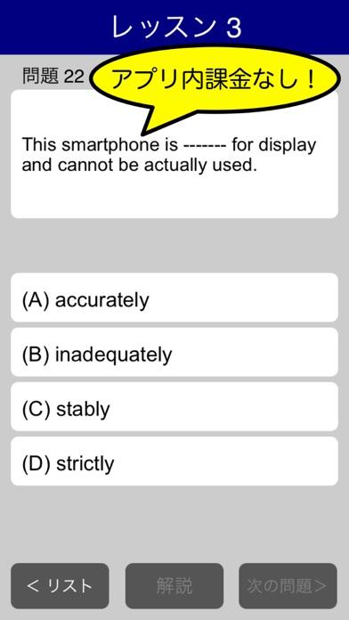 TOEIC文法問題 パート5対策のおすすめ画像1