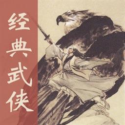 经典武侠小说珍藏版-武侠迷必备精校版