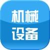 中国机械设备门户网