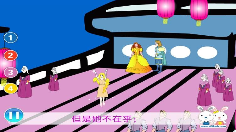 小人鱼的故事,小人鱼公主 screenshot-3