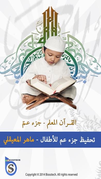 تحفيظ جزء عم للأطفال ماهر المعيقلي - جزء عم المعيقلي تكرارلقطة شاشة1