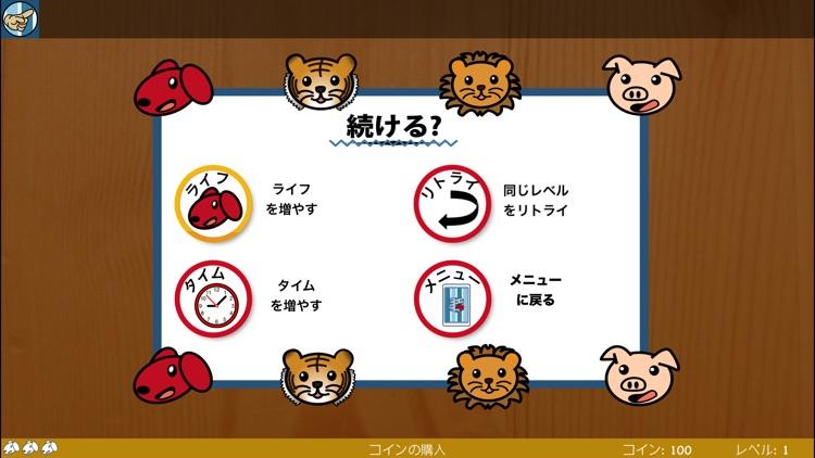 覚えろ screenshot-4