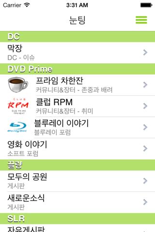 슈퍼눈팅 screenshot 2