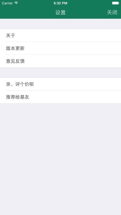 笑料百出-搞笑乐不停 screenshot-3