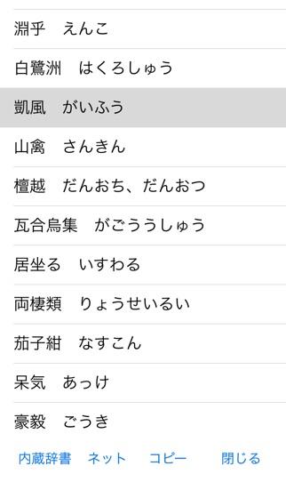 漢字検定−読みの特訓 〜級別漢字表対応〜のスクリーンショット4