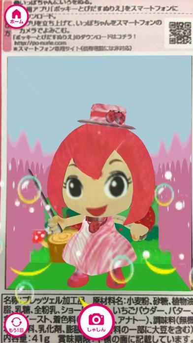 ポッキーうごくぬりえのおすすめ画像4