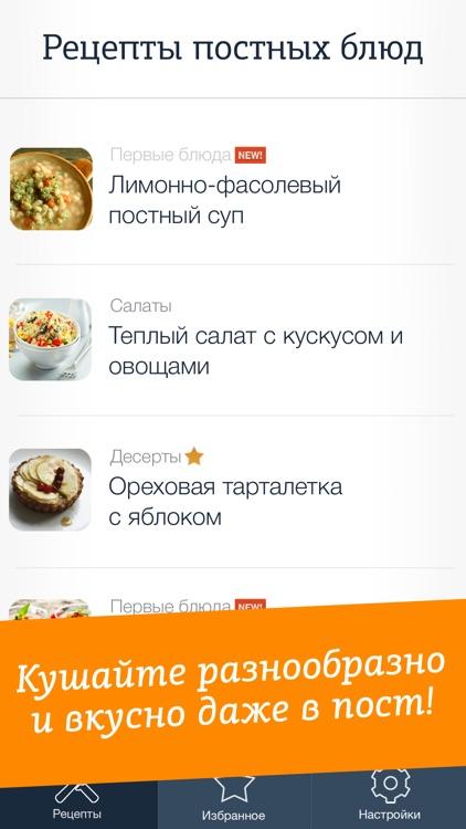 Постные рецепты. Рецепты постных блюд. Готовим вкусно даже в пост! screenshot-4