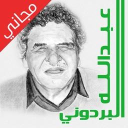 دواوين الشاعر/ عبدالله البردوني - مجاني