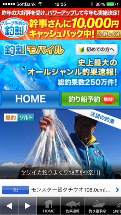 釣り船予約『釣割』 日本最大の釣船予約アプリ ScreenShot1