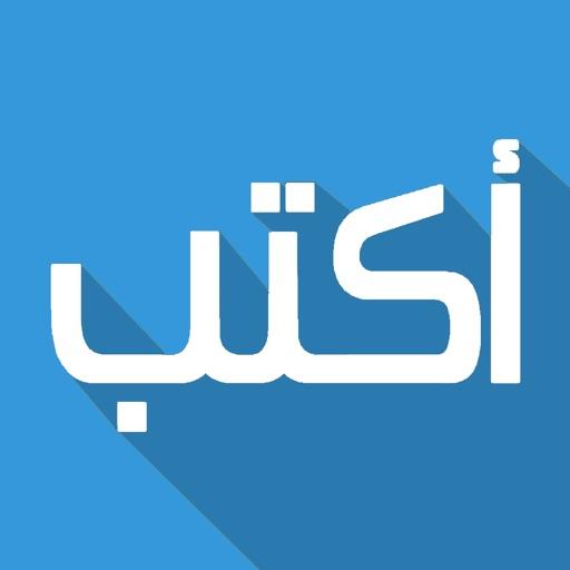 خطوط عربية رائعة