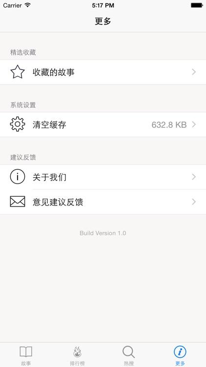 儿童故事大全 - 幼儿故事睡前故事童话故事寓言故事大全~ screenshot-4