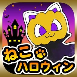 世界はハロウィンと猫で出来ている